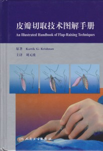Kartik-Book-Chinese